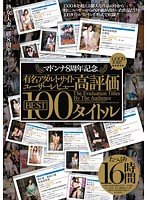 Madonna 8th Anniversary Famous Adult Site User Reviewed Highest Rated Best, 100 Titles 16 Hours 下載
