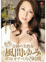 Madonna Forever!! Miracle MILF Yumi Kazama Best of the Best 8 Hours Download