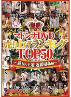 Madonna DVD Top 50 Sellers - Mature Woman's Way to Royalty, Fakecest Edition Download
