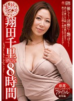 Mature Woman Queen ! Chisato Shoda SPECIAL 8 Hours 下載