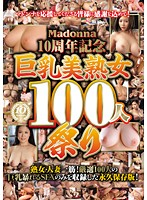 Madonna 10th Anniversary Busty Beautiful Cougars Festival Of 100 Download
