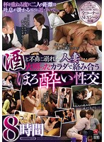 A Married Woman, Addicted To Alcohol And Infidelity... Drunken Sex With Hot Passionate Bodies 8 Hours Download