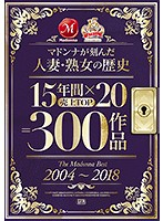 Madonna's 20 Most Popular Married Women/Mature Women From The Last 15 Years = 300 Titles. The Madonna Best 2004~ 2018 Download