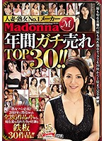 The No.1 Manufacturer Of Married Woman And Mature Woman Adult Videos Madonna's Annual Best-Selling Top 30 Videos!! (JUSD-813) Download