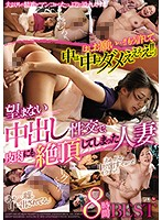 """P, Please...!! Please Forgive Me, Just Don't Cum Inside, Not Inside Meeeeee!!"" She Didn't Actually Want Creampie Sex, But Ironically, This Married Woman Enjoyed The Orgasm 8-Hour Best Hits Collection Download"
