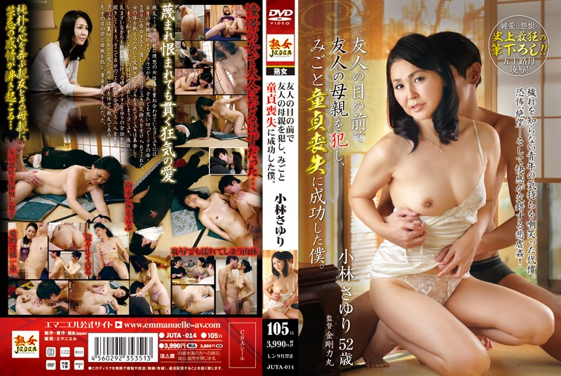 JUTA-014 I Popped My Cherry By Violating My Friend's Mom Right in Front of Him. Sayuri Kobayashi
