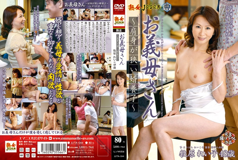 JUTA-044 japan porn O Stepmom – Your Adopted Son-In-Law Feels Inferior – Reiko Makihara .