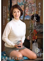 My Friend's Mom Confessed To My Friend How Much She Wants To Fuck Him... Miyoko Kujo Download