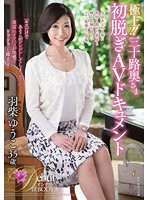 The Best! 30-Something Wife Exposed For The First Time (Yuuko Hashiba) Download