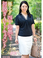 Ultra Exquisite!! A Forty-Something Wife In Her First Undressing An AV Documentary Hiroko Ohata Download
