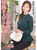 The Highest Quality! Documenting 30-Something Married Women's First AV Appearances: Senri Arizawa Download