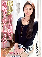 Ultra Exquisite!! A Thirty-Something Housewife In Her First Undressing AV Documentary Hiromi Arimura 下載