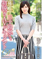 Best!! 30 Year Old Wife First Undressing Porn Film Shiori Takimoto Download