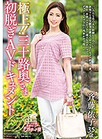 Ultra Exquisite!! A Fifty-Something Housewife In Her First Undressing AV Documentary Yoriko Saito Download