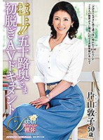 Ultra Exquisite!! A Fifty-Something Housewife In Her First Undressing AV Documentary Atsuko Katayama Download