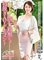 Ultra Exquisite!! A Forty-Something Wife In Her First Undressing AV Documentary Akari Toyama Download