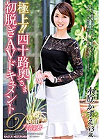 Exquisite!! A Housewife First Undressing Adult Video Documentary Deluxe Edition Kazue Mizuhara Download
