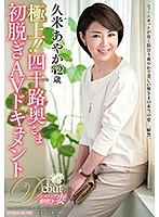 Best!! 40 Year Old Wife First Undressing Porn Documented Ayaka Kume Download