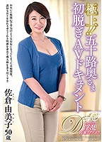 Super Exquisite!! A Fifty-Something Wife In Her First Undressing Adult Video Documentary Yumiko Sakura Download