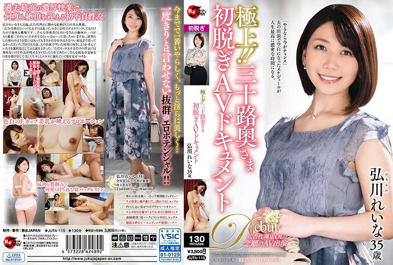 JUTA-115 Ultimate! An AV Document Of The First Undressing Of A 30-something Wife - Reina Hirokawa