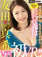 """[VR] Her First VR Porn!! Maki Tomoda """"You Can Fuck Up As Many Times As You Like..."""" For A Young Cherry Boy Like Me, My Stepmom Smiles And Lets Me Practice Having Sex With Her Download"""