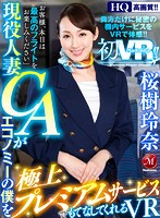 VR - First VR! Rena Sakuragi Is A Real-Life Married CA Who Treats Me Like Premium Even Though I'm Economy Download
