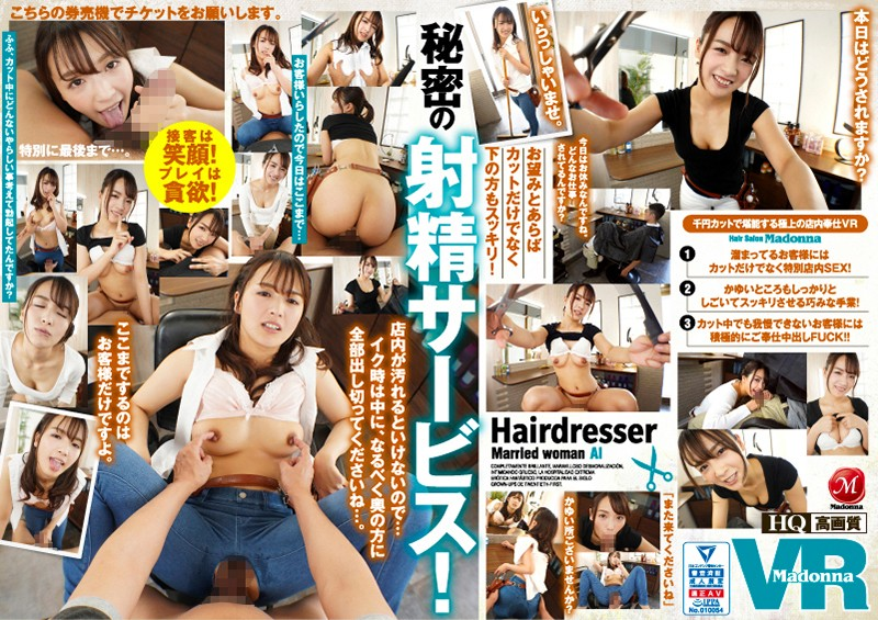 JUVR-075 jav free Ai Mukai [VR] I Went To A 1,000 Yen Barber And Not Only Did I Get A Haircut, I Got Some Satisfying Trim To