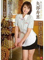 Gorgeous Married Women That I met At My Part-Time Job Hisae Yabe Download