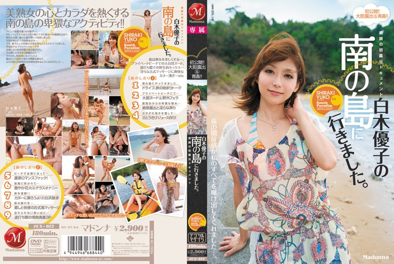 JUX-012 Her First Exhibitionist Experience - Yuko Shiraki Goes To The Southern Islands.