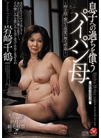 Mama Offers Shaved Pussy As Compensation For Her Son's Mistakes - Hairless Adultery Of Love That Surpasses Time - Chitzuru Iwasaki  下載