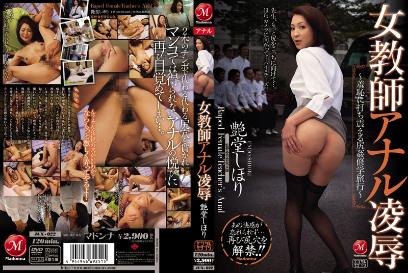 JUX-022 Female Teacher Anal Torture and Rape - Shaking in Shame Anal Fucking on a School Trip - Shihori Endo