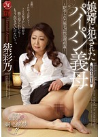 Stepmom Fucking Her Adopted Son With Her Shaved Pussy - Hairless Fakecest - Ayano Murasaki 下載