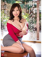 Community Council MILF - Young Boys on the Shopping Street Initiated Erotically - Reiko Kubo  Download