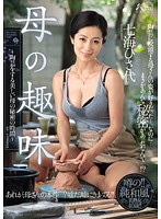 Mom's Hobbies - The Secret Time of a Beautiful Mom Who Loves Making Pottery - Hisayo Nanami 下載