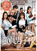 Former Gorgeous Contract Actress Co-Starring!! Beautiful Mature Female Teacher Stealing Virginity from School Boys 下載