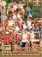 Madonna 10 Year Anniversary Release Madonna Mature Woman Festival - Who Gets in the 1 Anniversary in 10 Years!? Married Women Association in an Orgy with Body Fluids All Over - 下載