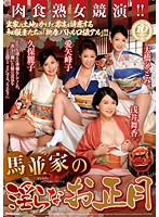 The Umanami House's Dirty New Year's Eve Download