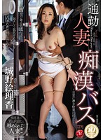 Working Married Woman on Molestation Bus ~On an Everyday Commute, Suppressed Pleasure ~ Erika Shirono 下載