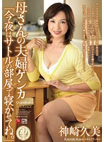 After My Parents Fight, My Mother Sleeps in My Room! Kumi Kanzaki 下載