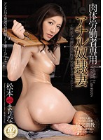 Manual Laborer's Exclusive Anal Slave Wife - Made To Offer Anal Sexual Gratification For Their Barbaric Cocks...- Marina Matsumoto Download