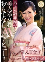 Beautiful Madam Of A Traditional Inn Makes Her AV Debut In The Spirit Of Selfless Hospitality!! Starring Lily Shiomi. 下載