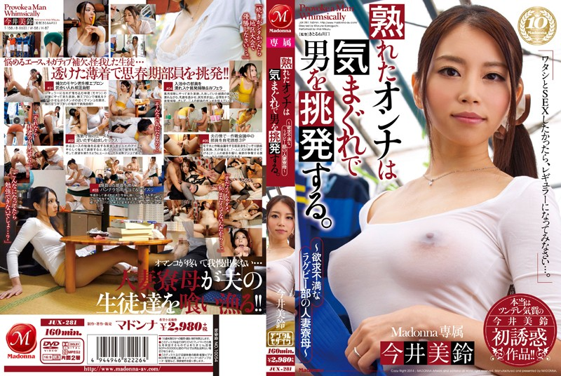 JUX-281 Married Woman Dorm Mother - Mature Woman Provoking Young Men - Misuzu Imai - Misuzu Imai