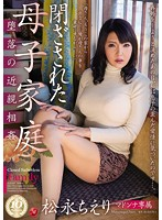A Fatherless Family Shut In - Depraved Incest - Chieri Matsunaga Download