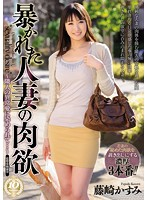 Uncovered Married Woman's Lust -Soaked in Perverse Love by a Neighbor... Kasumi Fujisaki 下載