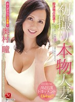 First Time Shots Of A Real Married Woman - Adult Video Documentary - 38-Year-old Housewife Hitomi Okumura Download
