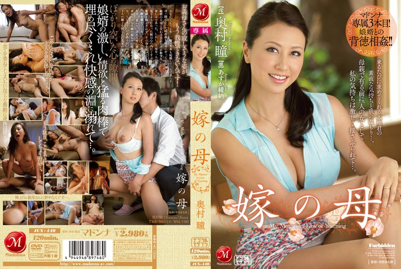 JUX-440 The Bride's Mother Hitomi Okumura