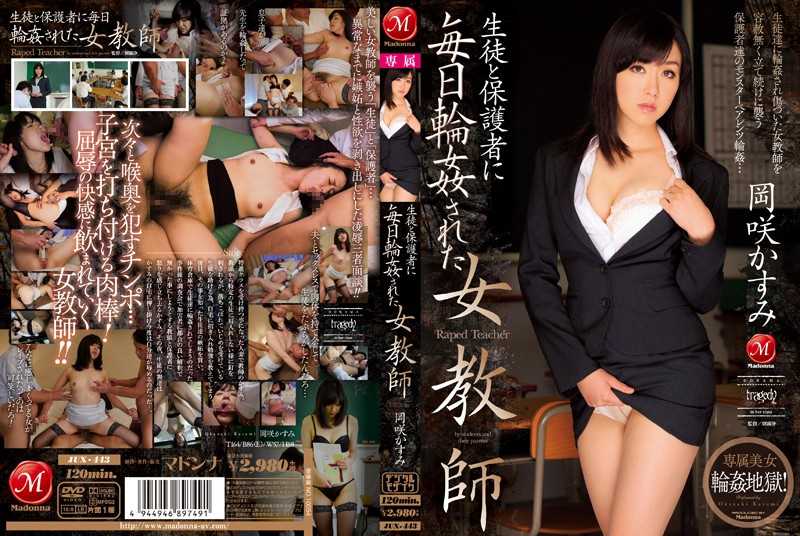 JUX-443 A Female Teacher Forced To Gang Bang Everyday By Her Students & Their Parents Kasumi Okazaki