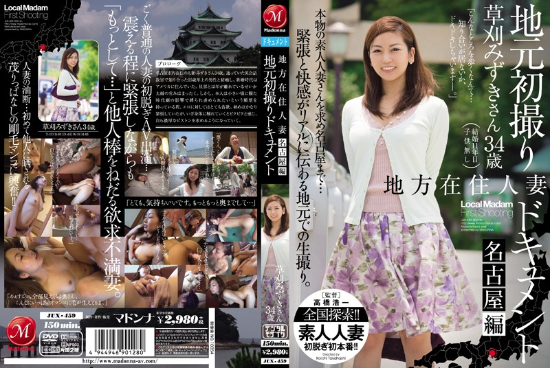 JUX-459 Documentary Of First Time Married Women From The Local Area Nagoya Edition Mizuki Kusakari