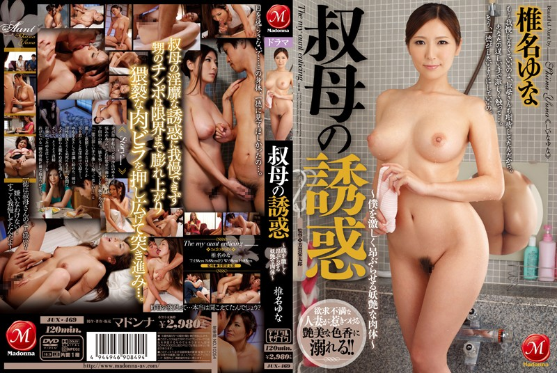 JUX-469 My Aunt's Temptation - She's Got Me Rock Hard With Her Alluring Body - Yuna Shina