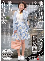Rural Married Woman A Documentary Of Her First Shoot In Her Hometown. Ise Edition. Suzuka Kuwana Download